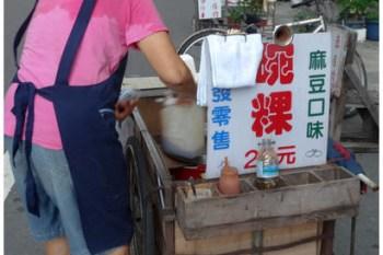 【台南市美食】台南碗粿(隱藏版美食)