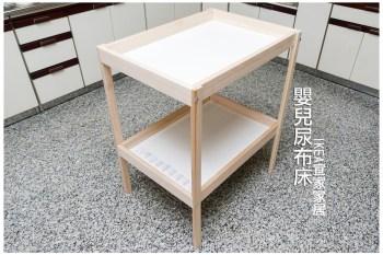 【嬰兒用品】不到1500元的尿布床~~IKEA嬰兒尿布床