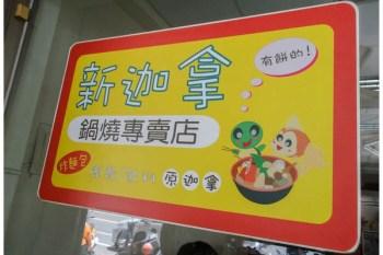 【台南市中西區-美食】新迦拿鍋燒專賣店(鍋燒.燴飯.點心.飲品...等)