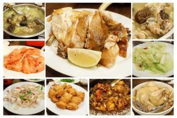 【台南安平區-美食】台南市區吃土雞~~財嫂土雞料理專賣