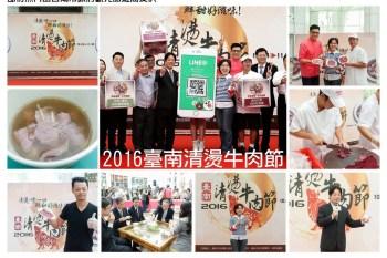 【台南市活動】喝牛肉湯~百萬好康等你拿!2016臺南清燙牛肉節隆重登場(活動至11月30日)