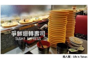 【台南市中西區-美食】旋轉壽司想吃什麼拿什麼~~爭鮮迴轉壽司(府前店)