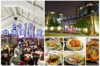 【2015台南美食節】在十鼓吃辦桌~~總舖手路菜&說菜人