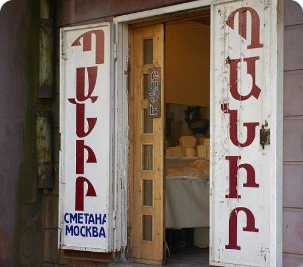 Yerevan shop