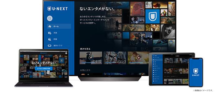 U-NEXTの動画数が20万本を突破!見放題作品、電子書籍も大幅増で利用者急増中!