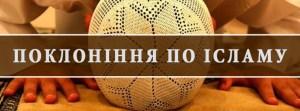 poklonenie_ukr