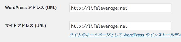 wordpressアドレスとサブアドレス