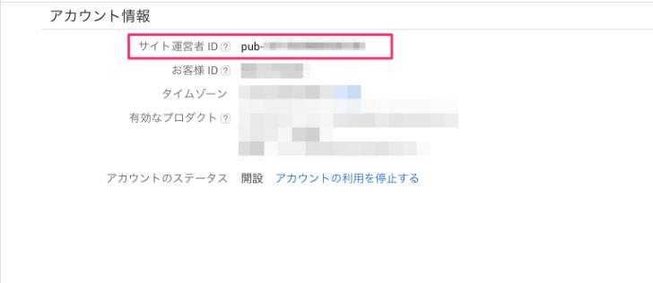 google adsenseのアカウント情報