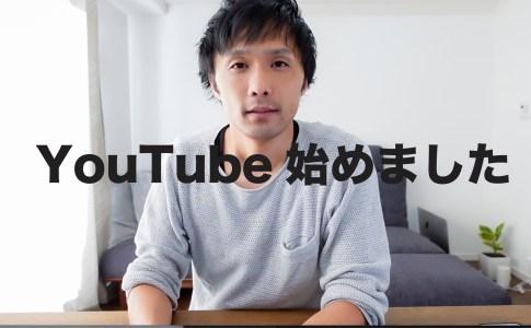 YouTubeでVLOGを始めました!準備した機材と気づいた課題も