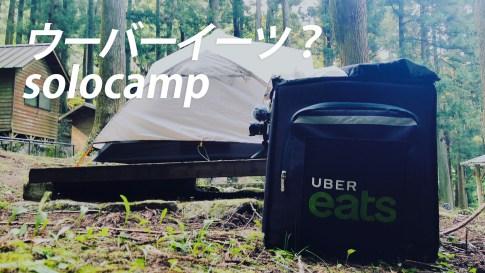 【初ソロキャン】福岡油山市民の森にウバッグ背負って初キャンプ!自転車で激走するもノックアウト寸前に