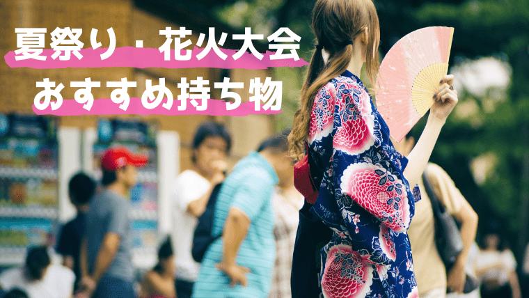 夏祭り・花火大会-おすすめ持ち物