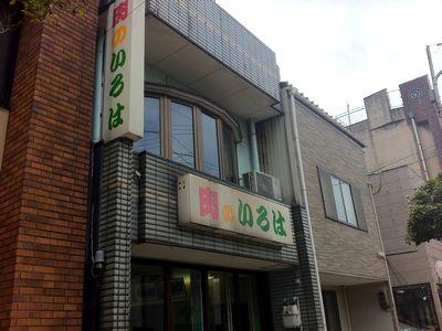 直江津の「肉のいろは」の外観