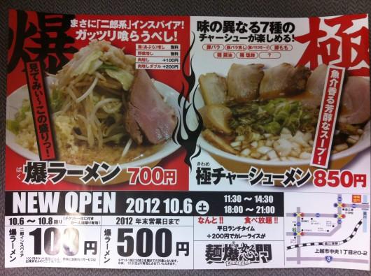 10月6日OPENの麺爆怒門