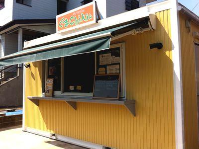 上越脇野田のチキン専門店「くまchikiん」の外観