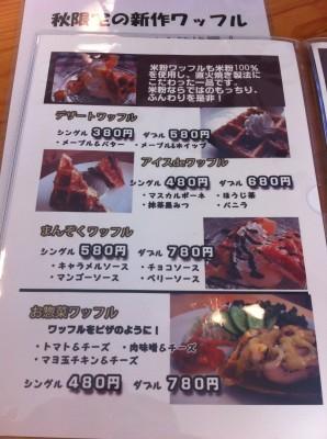 【上越】創作米粉カフェ 縁のワッフル一覧
