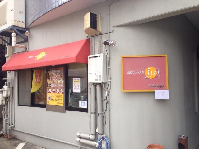 【新潟】欧風カレー食堂ジジの外観