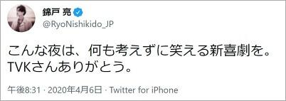 錦戸亮の新喜劇tweet