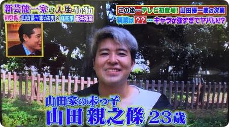 画像 山田優 弟 親之條 親太郎 バンド活動 カフェ経営