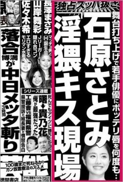 石原さとみと佐藤健の報道画像