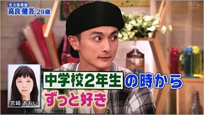 宮崎あおい好きな高良健吾