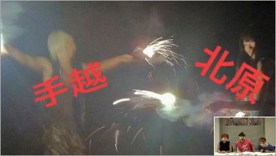 手越北原の花火画像