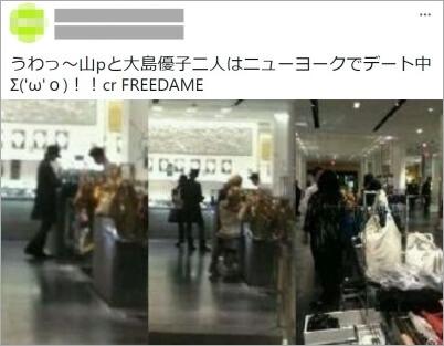 山下智久と大島優子目撃ツイート