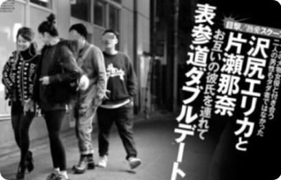 片瀬那奈 IT社長 彼氏