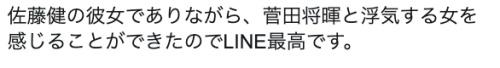 菅田将暉LINE
