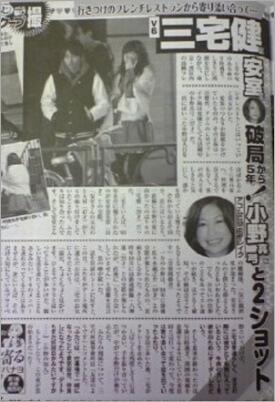 三宅健と小野真弓の記事