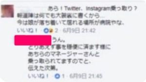 小出恵介 ハニートラップ