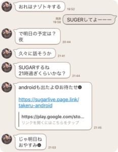 佐藤健 シュガー