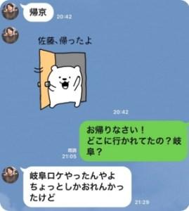 佐藤健 ライン