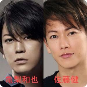 亀梨和也 佐藤健 似てる