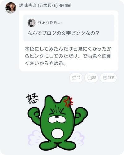 堀未央奈 岩橋玄樹 匂わせ 文字色 ピンク