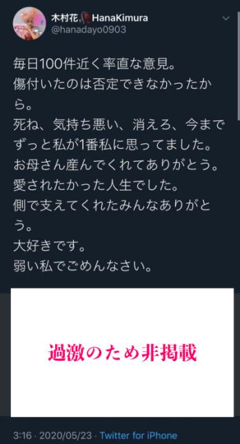 は な 死亡 テラハ テラハ出演レスラー・木村花さん、自殺か…ネットで誹謗中傷受け、SNSに「愛されたかった人生でした」― スポニチ