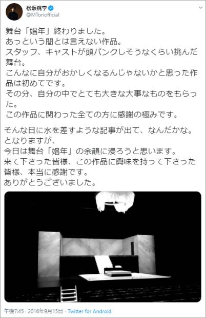 松坂桃李 高岡早紀 ツイッター
