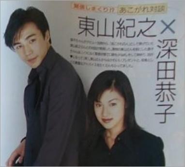 深田恭子東山の雑誌対談