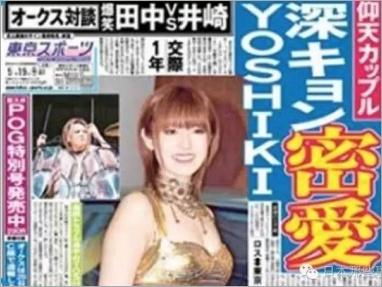 YOSHIKIと深キョン交際継続中
