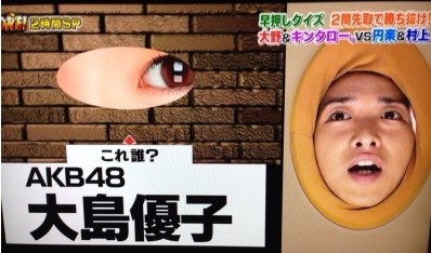 大野智 大島優子2