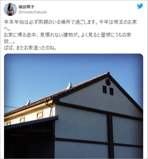 福田萌子 実家
