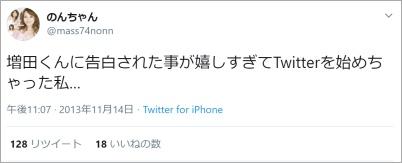 増田貴久彼女 のん3