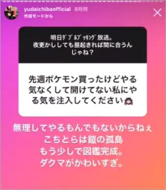 千葉雄大 インスタストーリー 漫画 アニメ ゲーム