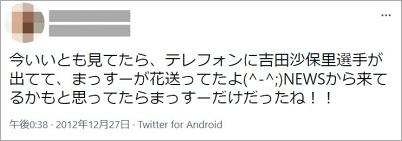 増田貴久と吉田沙保里についてのtweet