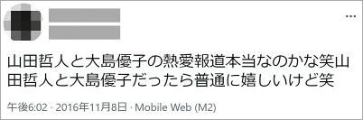 大島優子と山田郁人についてのtweet