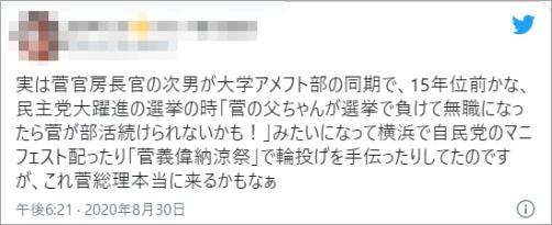菅官房長官 次男