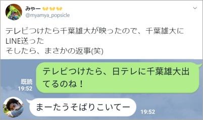 千葉雄大 公式LINE 返信
