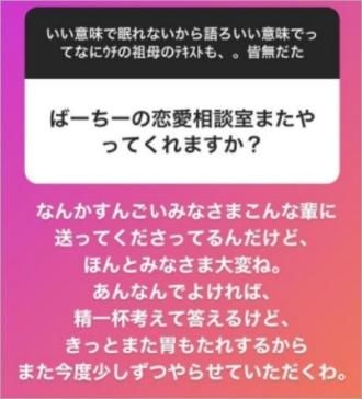 千葉雄大 インスタストーリー 恋愛相談