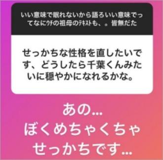 千葉雄大 インスタストーリー 人生相談