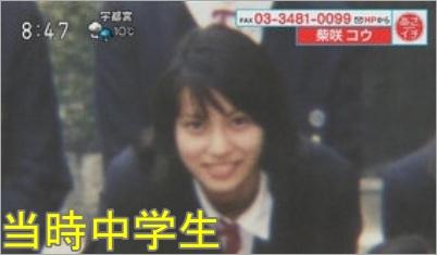 柴咲コウ 学生時代 中学校