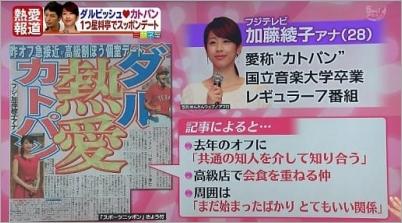 加藤綾子 歴代彼氏 9